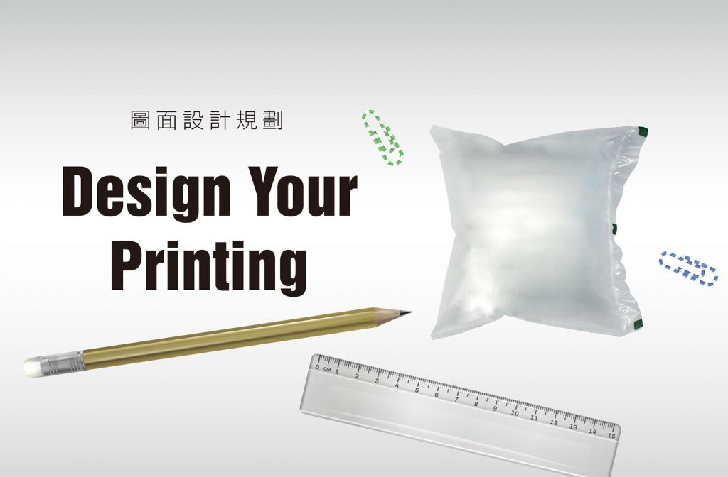 氣泡袋 客製印刷 Step2 圖面設計規劃