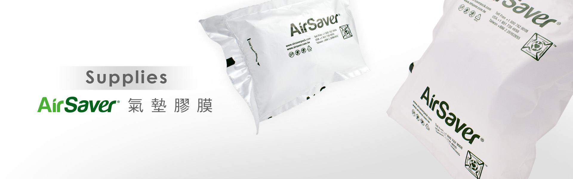 AirSaver氣泡布、氣泡袋
