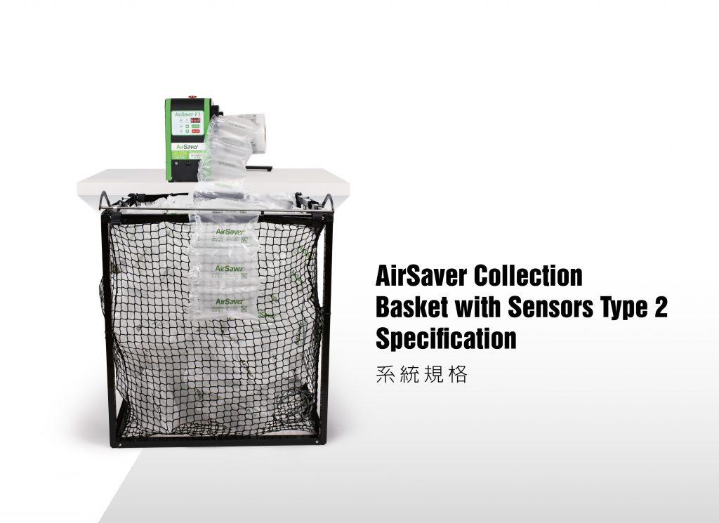 生產線 高校配件-Collection Basket