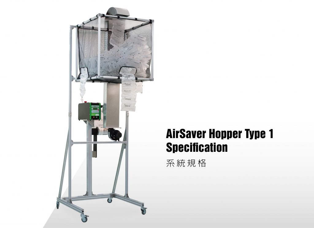 生產線 高效能配件-Hopper Type 1