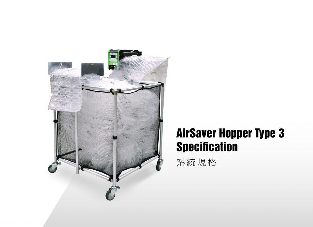 生產線 高效能配件-Hopper Type 3