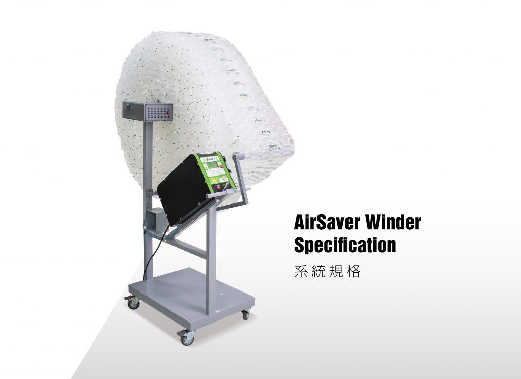 生產線 高效能配件-Winder