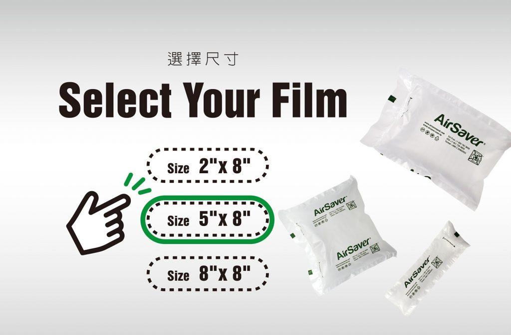 氣泡袋 客製印刷 Step1 選擇尺寸