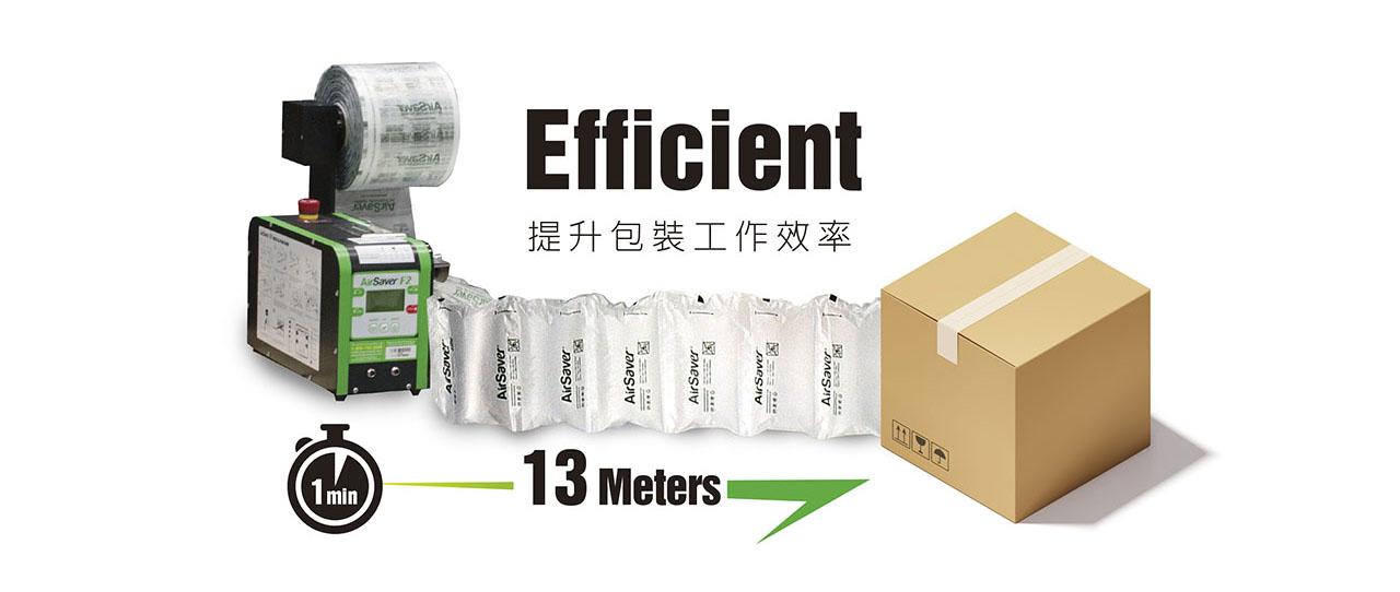 AirSaver緩衝氣墊袋機-提升包裝工作效率
