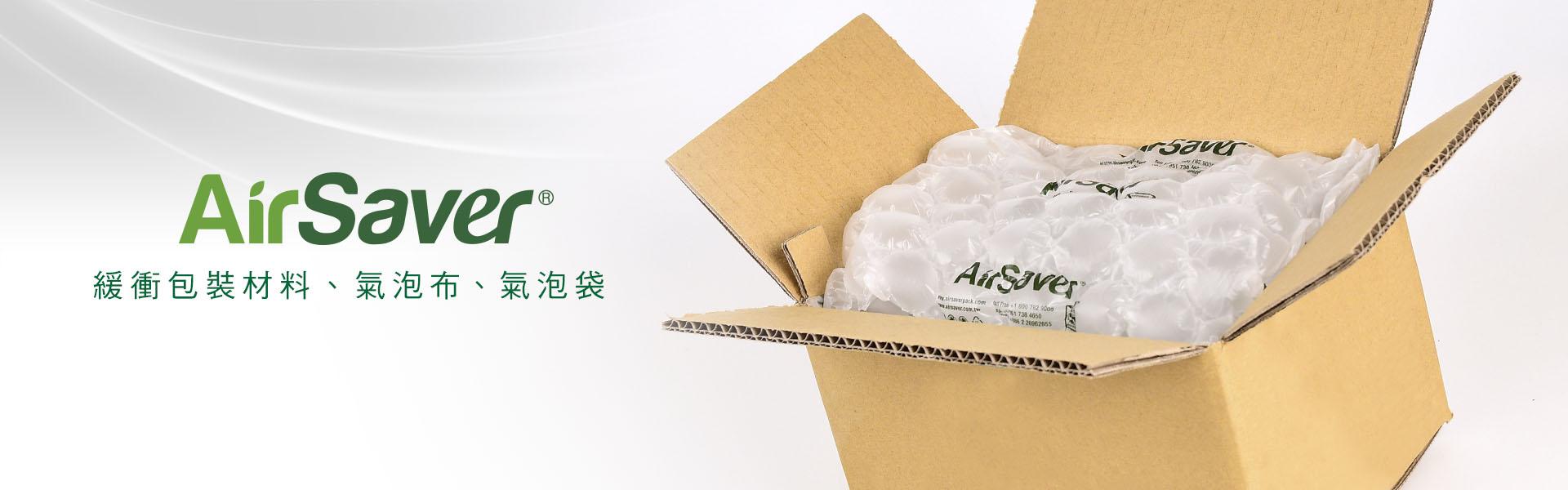 緩衝包裝材料、氣泡布、氣泡袋