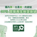 AirSaver-30%環保再生料空氣袋SS
