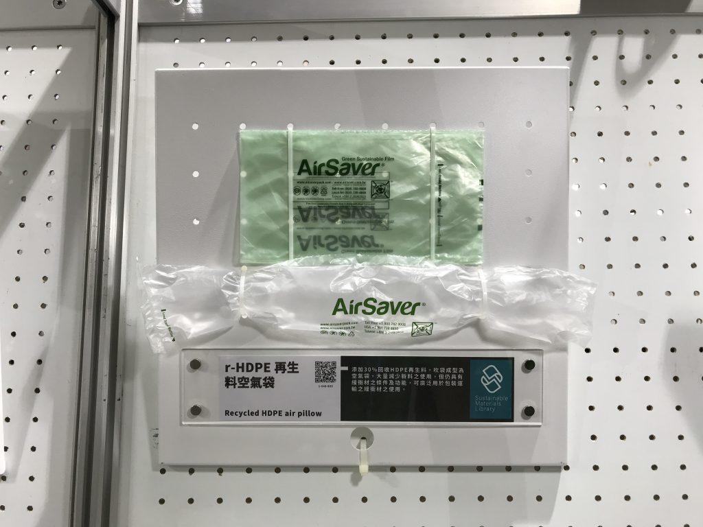 循環經濟 再生料空氣袋