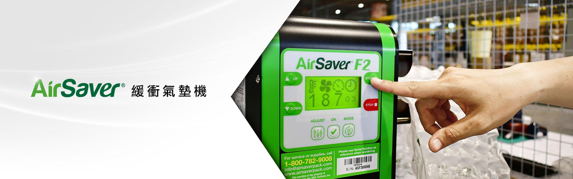 AirSaver緩衝氣墊機
