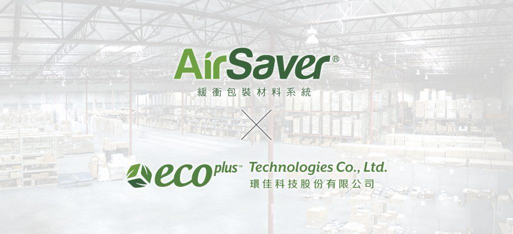 AirSaver 產品在台灣的代理商為環佳科技