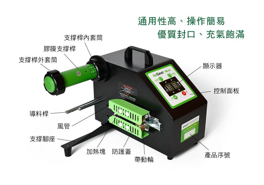 緩衝氣墊機-通用性高、操作簡易,優質封口、充氣飽滿