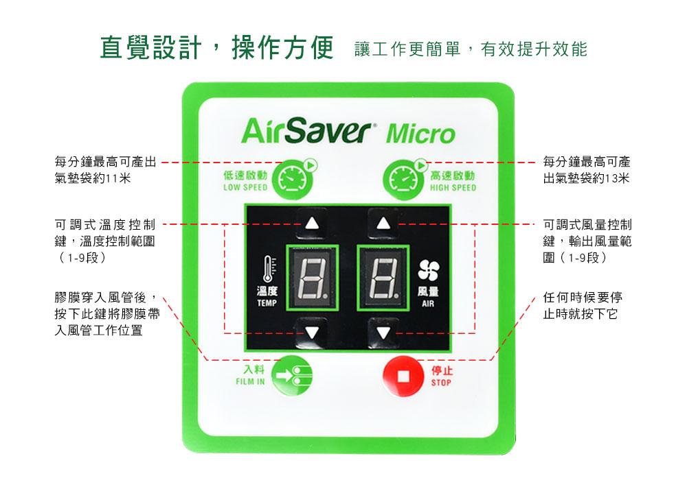 緩衝氣墊機-直覺設計,操作方便