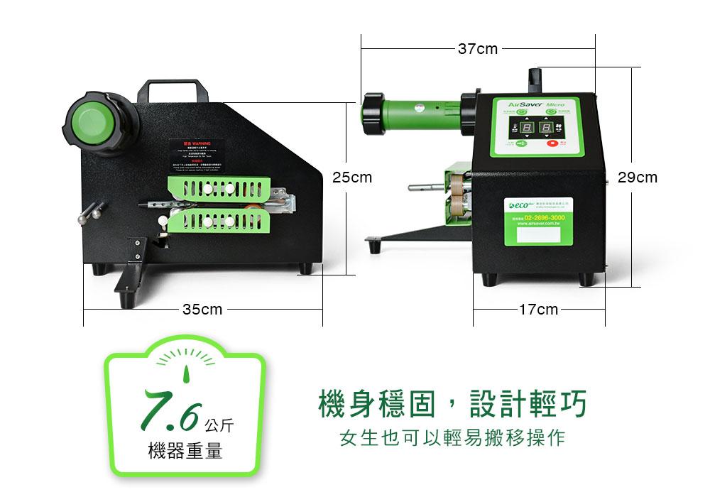 AirSaver Micro緩衝氣墊機-機身穩固,設計輕巧
