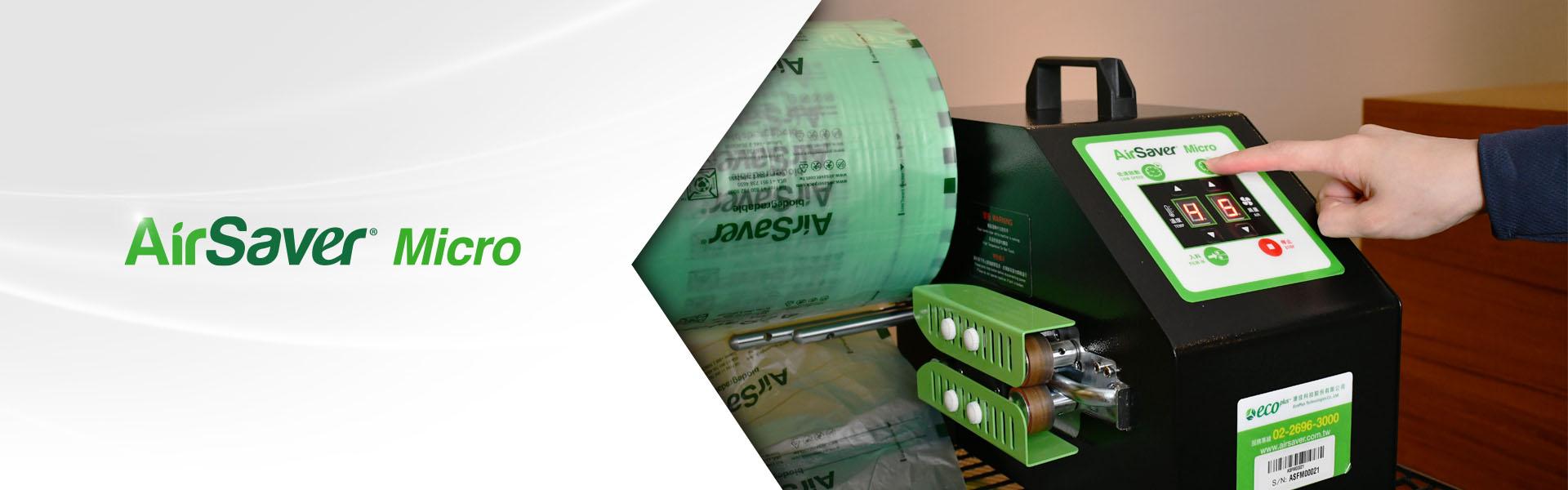 微電商緩衝氣墊機