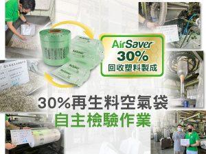 30%再生料空氣袋自主檢驗作業